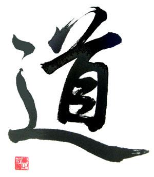 non interferenza, fare non fare, wei wu wei